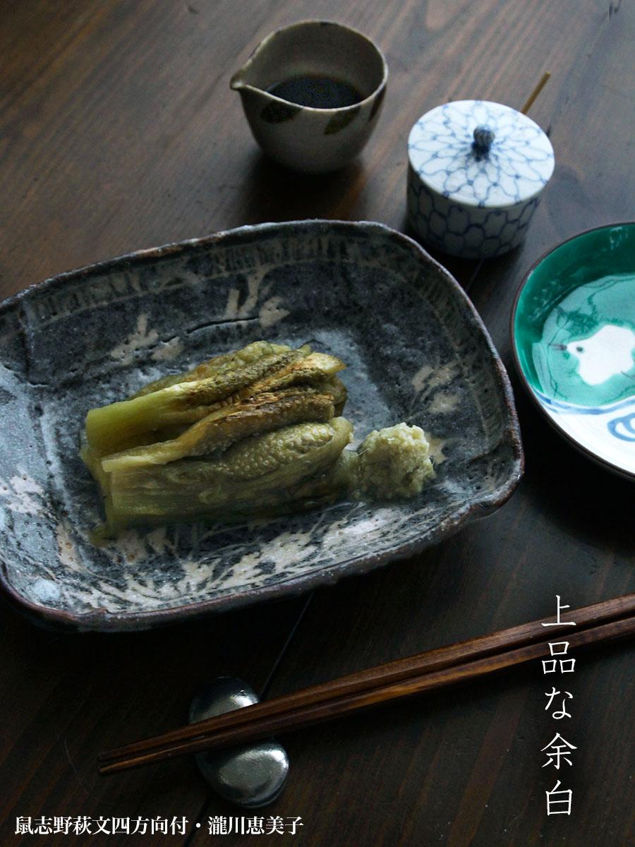 絵変わり千鳥文3.5寸皿・九谷美陶園