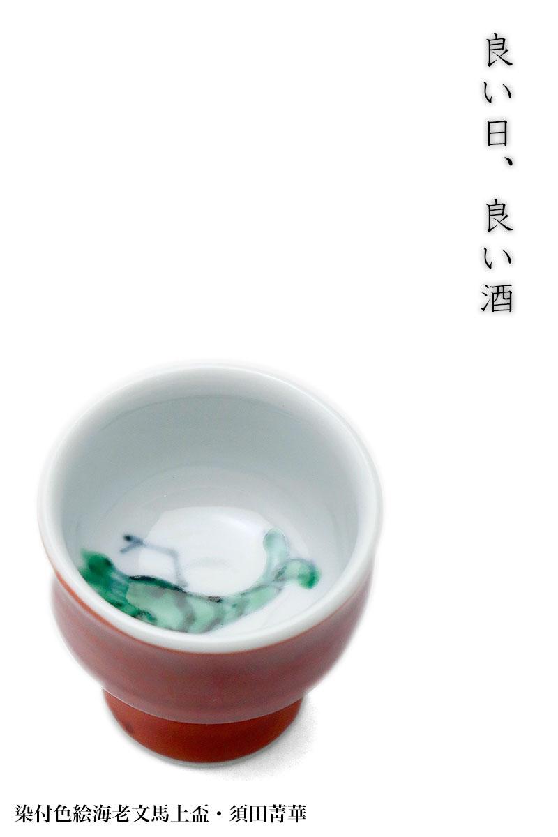 染付色絵海老文馬上盃・須田菁華|和食器の愉しみ・工芸店ようび