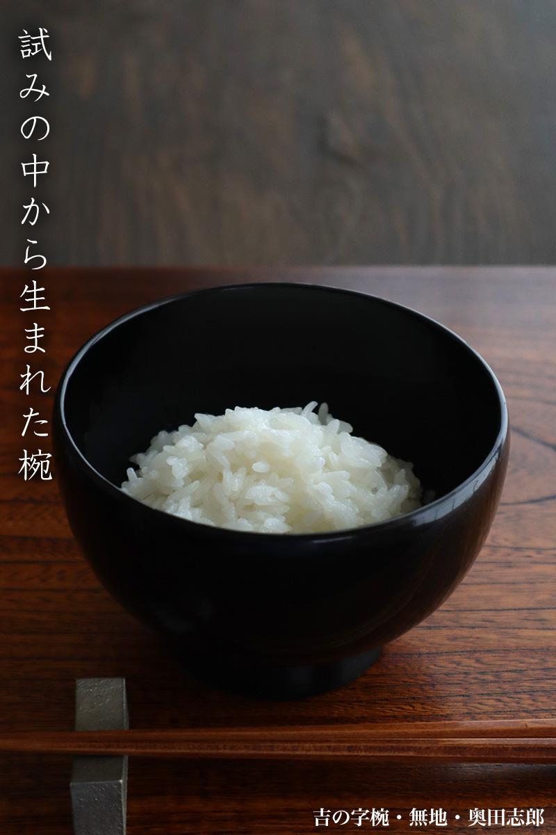 吉の字椀・奥田志郎 和食器の愉しみ・工芸店ようび