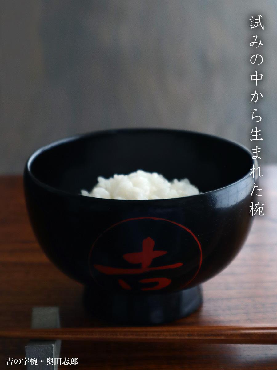 透漆おひつ6寸・奥田志郎 和食器の愉しみ・工芸店ようび