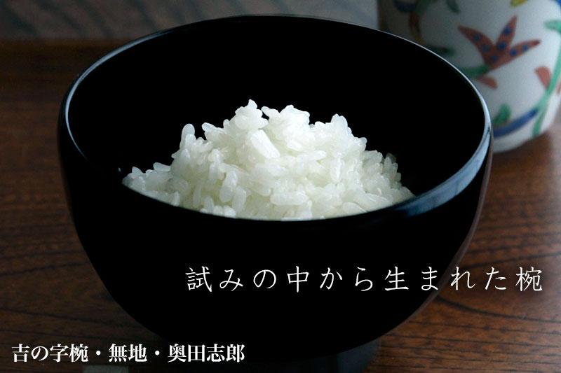 漆器:吉の字椀・無地・奥田志郎|和食器の愉しみ・工芸店ようび