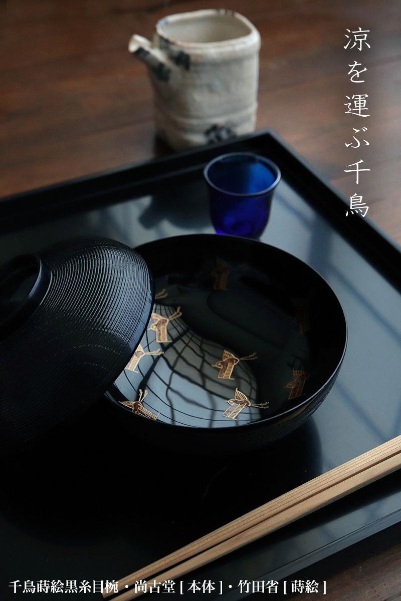 千鳥蒔絵黒糸目椀・尚古堂|和食器の愉しみ・工芸店ようび