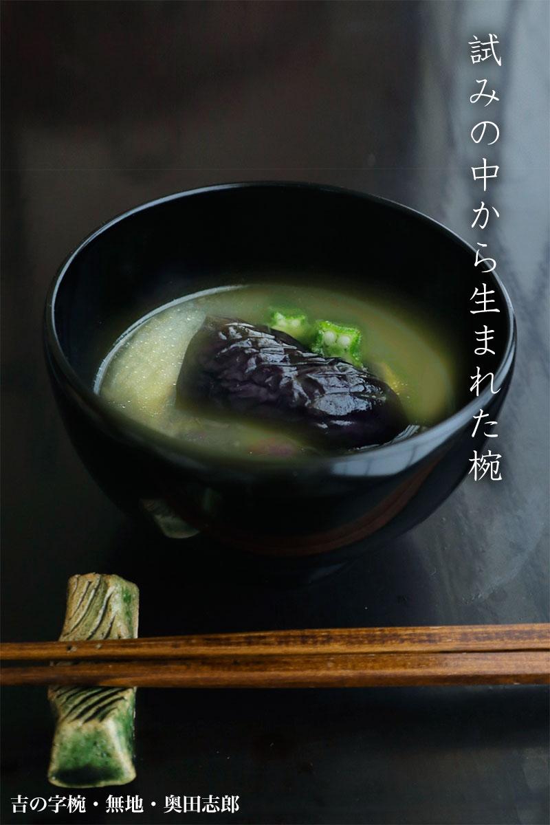 織部箸置・長森慶 和食器の愉しみ・工芸店ようび