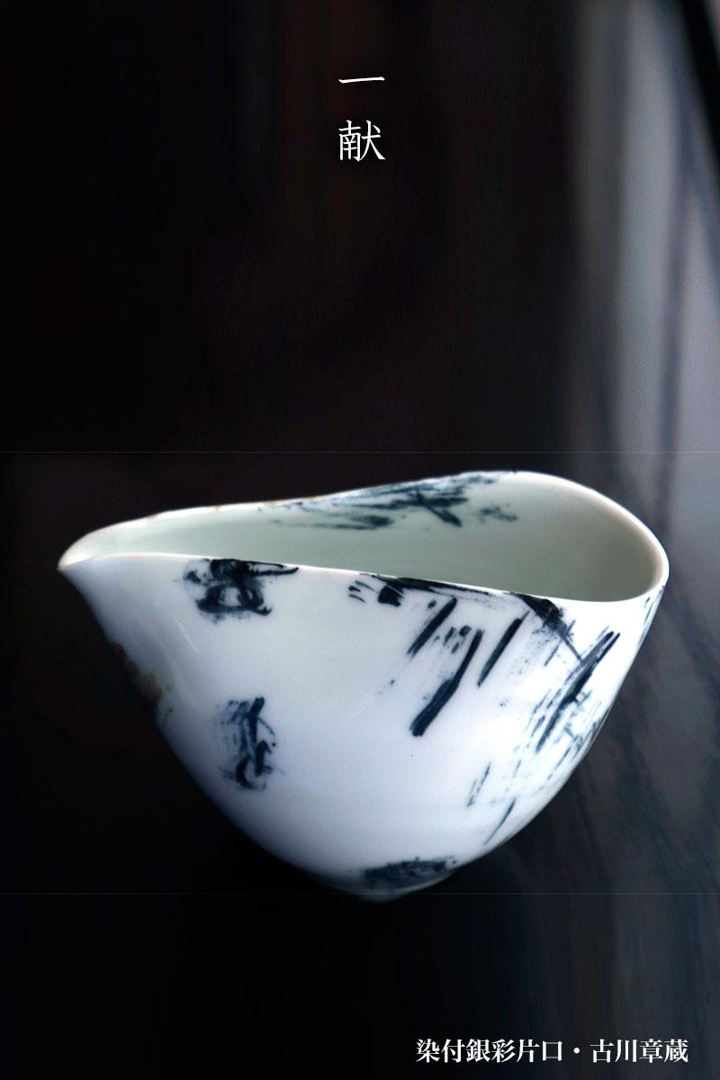 染付銀彩片口・古川章蔵|和食器の愉しみ・工芸店ようび