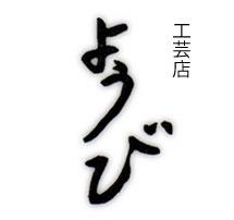 和食器の愉しみ【工芸店ようび】