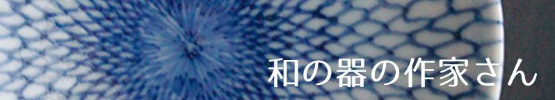 和食>器コーディネイト|和食器の愉しみ・工芸店ようび