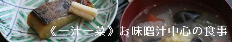 【一汁一菜】お味噌汁中心の食事|和食器の愉しみ・工芸店ようび