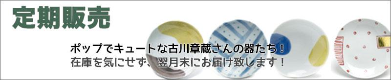 古川章蔵|定期販売|食器の愉しみ・工芸店ようび:ネット通販特別企画