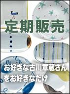 古川章蔵さんの《定期販売》和食器の愉しみ 工芸店ようび