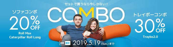 Combo(ソファコンボ)