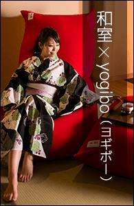 和室とヨギボー(yogibo)。ビーズソファの新たな可能性。