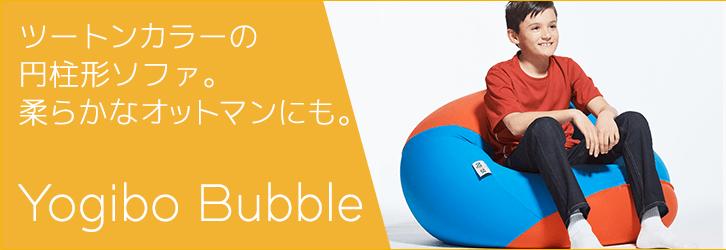 ツートンからの円柱形ソファ『Yogibo bubble(ヨギボー・バブル)』