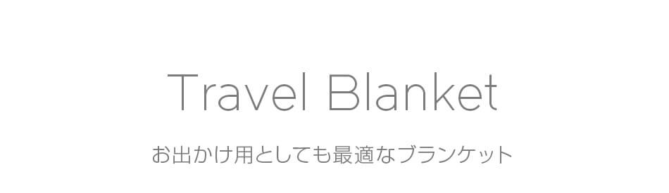 Yogibo Travel Blanket