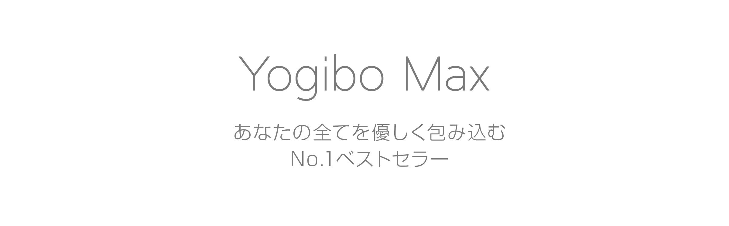 Yogibo Max あなたの全てを優しく包み込むNo.1ベストセラー