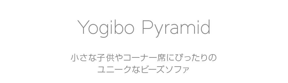 Yogibo Pyramid(ピラミッド) 小さな子どもやコーナー席にぴったりのユニークなビーズソファ