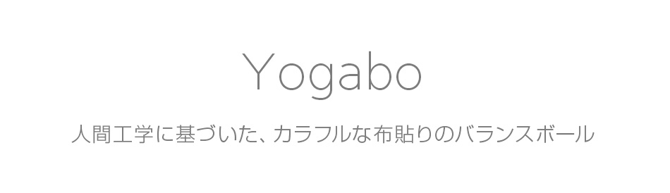 Yogabo - 人間工学に基づいた、カラフルな布貼りのバランスボール