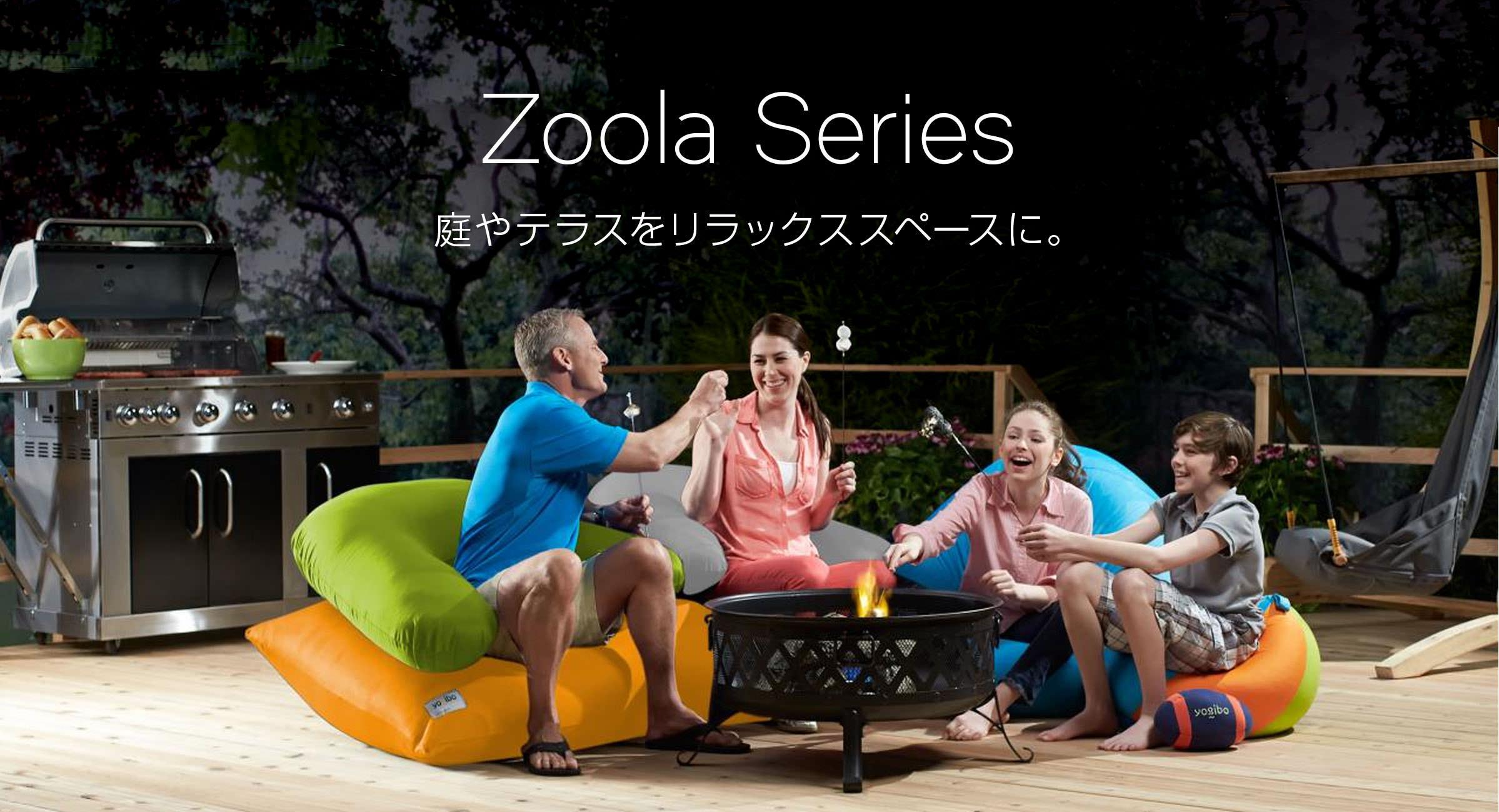 Zoolaシリーズ