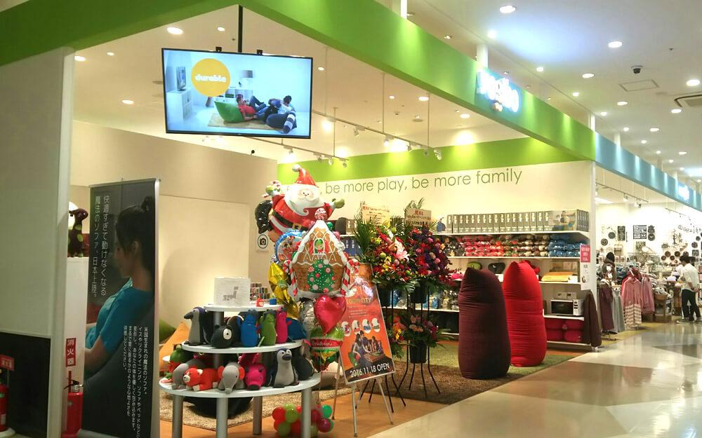 Yogiboコクーンシティ店