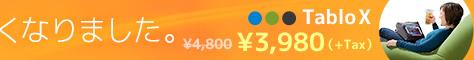 Tablo Xがお求め安くなりました。