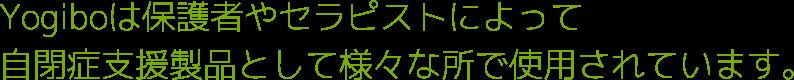 Yogiboは保護者やセラピストによって自閉症支援製品として様々な所て?使用されています。