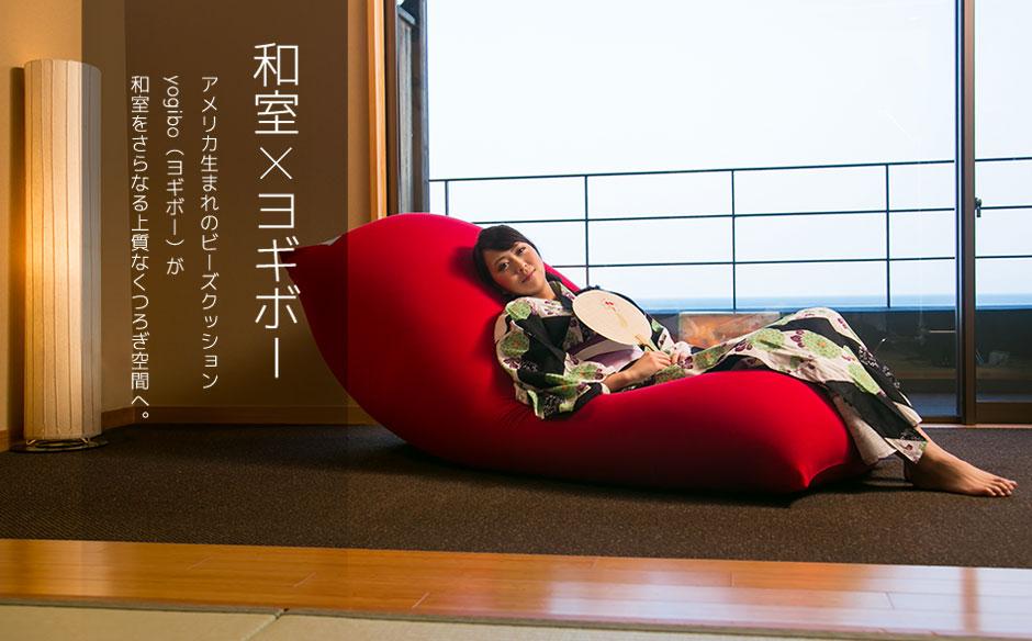 和室×ヨギボー 〜アメリカ生まれのビーズクッションyogibo(ヨギボー)が和室をさらなる上質なくつろぎ空間へ。〜