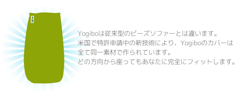 Yogiboは従来型のビーズソファーとは違います。米国で特許申請中の新技術により、Yogiboのカバーは全て同一素材で作られています。どの方向から座ってもあなたに完全にフィットします。