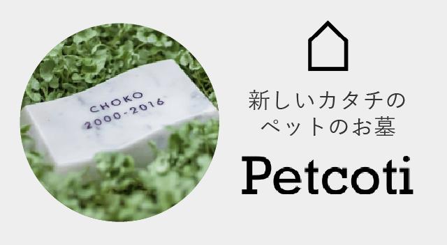 Petcoti ペットコティ 横田石材 Yahoo!店