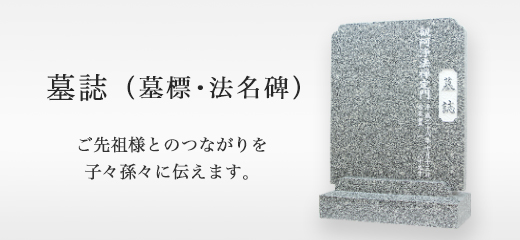 法名碑 墓誌 墓標 横田石材 Yahoo!店