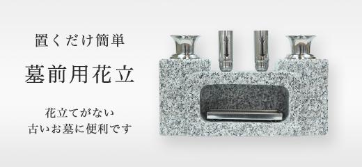 置くだけ簡単 墓前用花立 一体式花立 横田石材 Yahoo!店