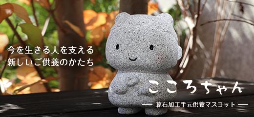 墓石加工 手元供養 マスコット こころちゃん 横田石材 Yahoo!店