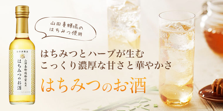 はちみつのお酒