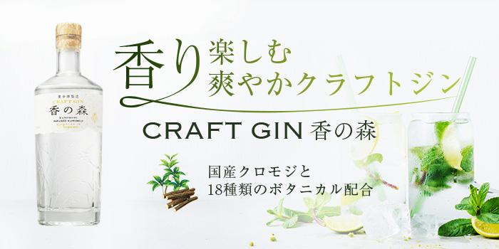 養命酒製造のクラフトジン 香の森