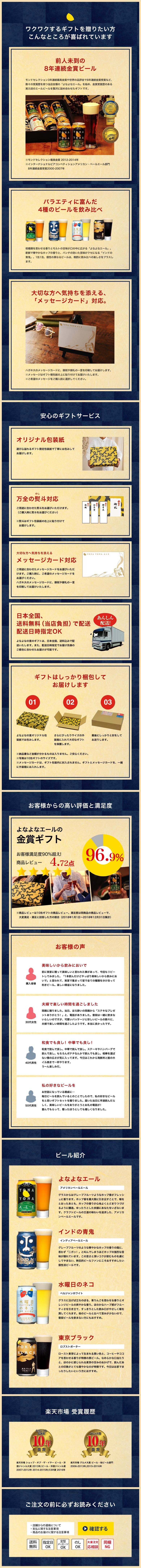 金賞ギフト 商品説明