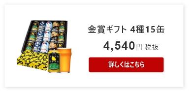 4種15缶