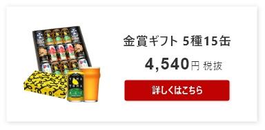 5種15缶