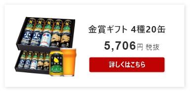 4種20缶