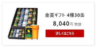 4種30缶