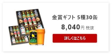 5種30缶