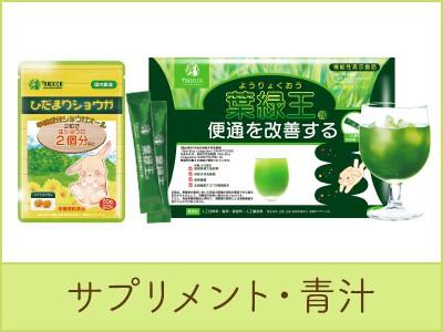 サプリメント・青汁