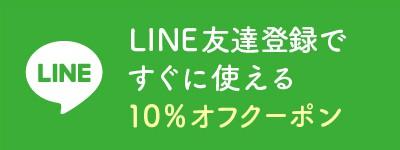 LINE友達登録で10%オフオフクーポン贈呈