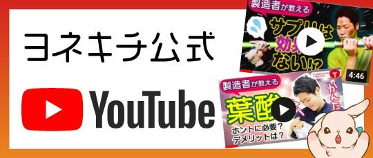 ヨネキチYouTubeチャンネル