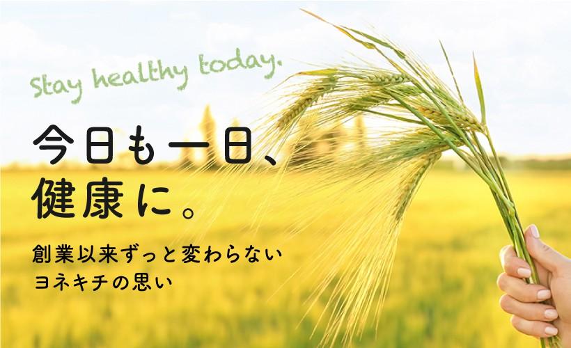 今日も一日健康に。創業以来ずっと変わらないヨネキチの思い
