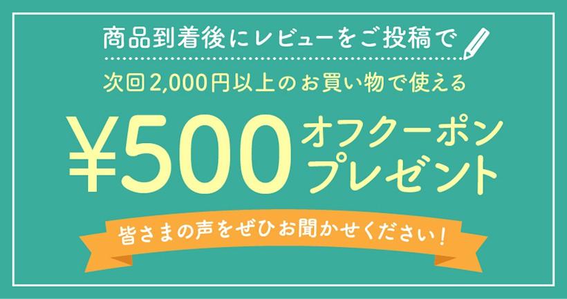 商品到着後にレビューをご投稿で次回使える500円オフクーポンプレゼント