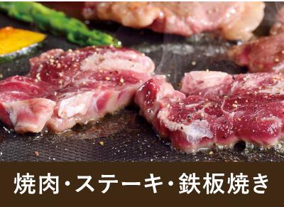 焼肉・ステーキ・鉄板焼き