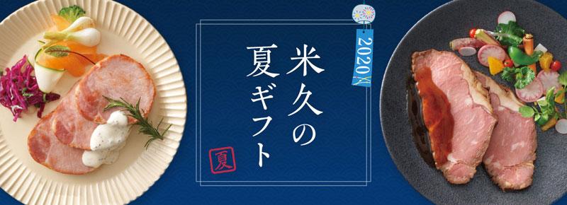 米久の夏ギフト特集(スマートフォン版)