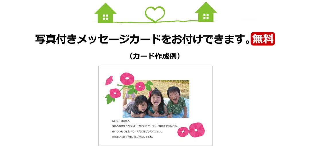 パソコン版写真付きメッセージカード