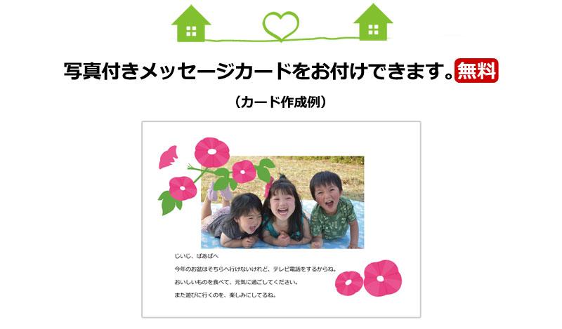 スマートフォン版写真付きメッセージカード