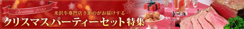 クリスマスパーティーセット特集