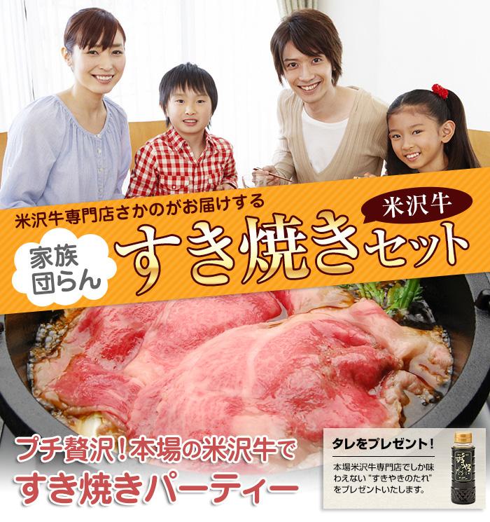 家族団らんすき焼きセット