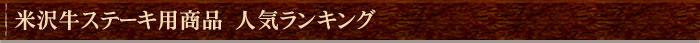 米沢牛ステーキ用商品 人気ランキング